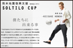 SEIKA FOOTBALL PARK CUPS JAPAN